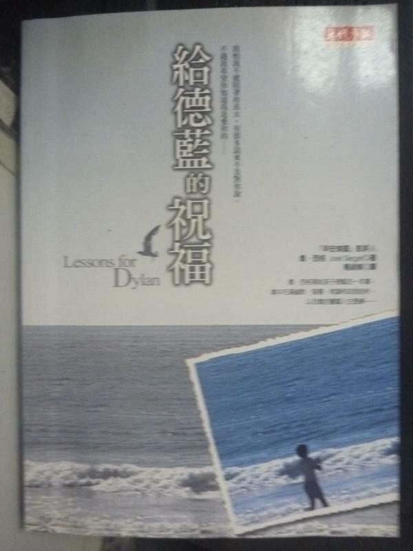 【書寶二手書T6/翻譯小說_LEE】給德蘭的祝福_喬.西格