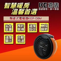 【HELLER 嘉儀】輕巧型PTC陶瓷電暖器 KEP-08