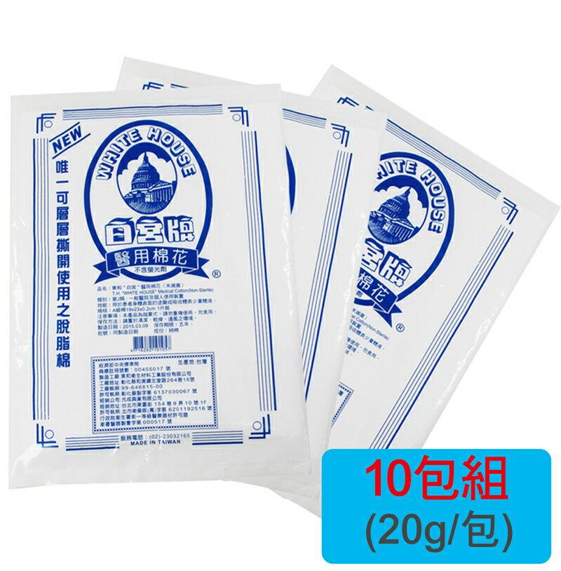 【醫康生活家】白宮醫用棉花 (脫脂棉) 20g (19x23x0.2cm 1片/包)  ►►✪✪10包組✪✪