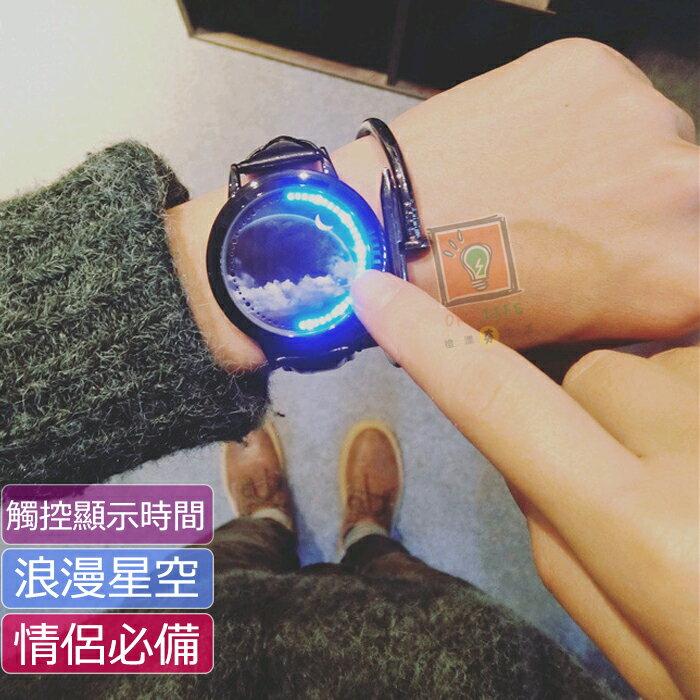 ORG《WC0010》最新款~宇宙星空 智能觸控顯示時間 LED 發光 觸控 手錶 男錶 女錶 情侶錶 生日禮物 情人節