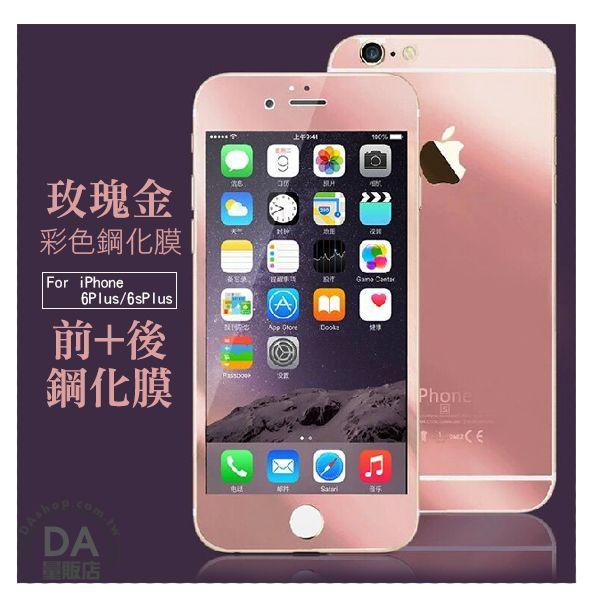 《3C任選三件9折》iphone6s plus 5.5 前後 玻璃 保護貼 玫瑰金(80-2651)