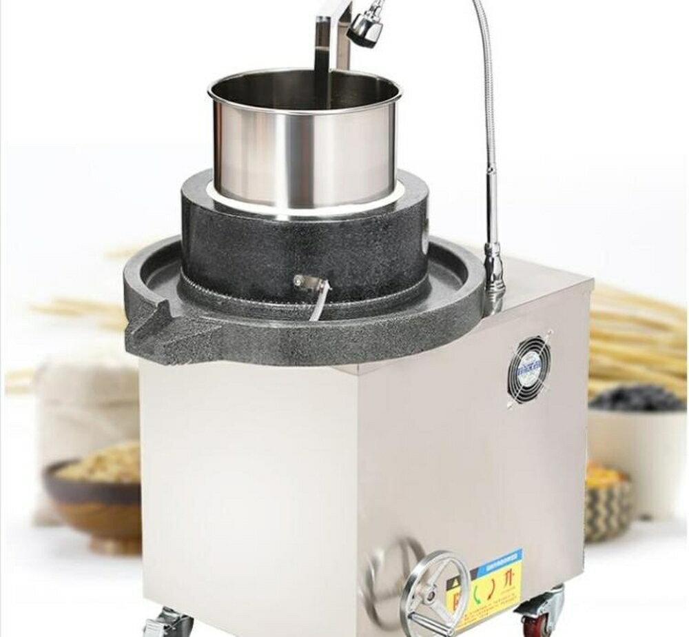 磨漿機 商用全自動石磨腸粉機豆漿豆腐機煎餅果子米漿機可升降 第六空間 MKS 聖誕節禮物