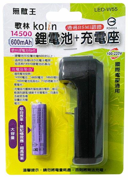 歌林KOLIN 14500鋰電池+充電器