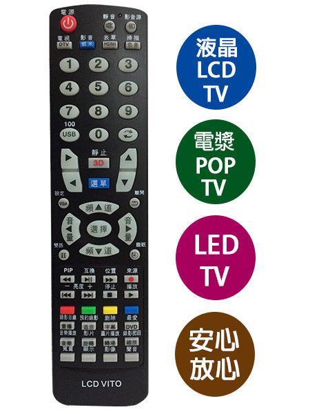 景新VITO液晶電視專用遙控器