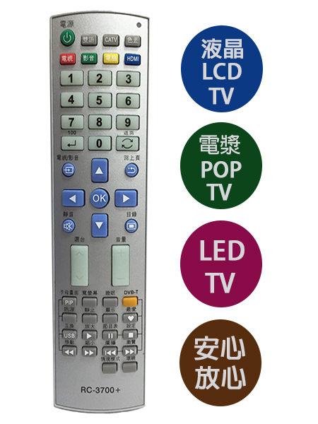 【現貨】吉普生/西屋/雷諾/普騰/富及第/聯碩/禾聯液晶電視專用遙控器