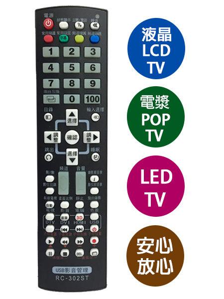 【現貨】聲寶/夏普液晶電視專用遙控器 SAMPO/ SHARP