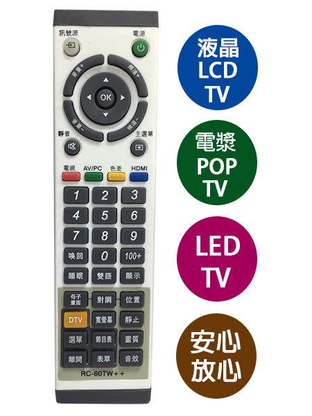 普騰液晶電視專用遙控器PROTON
