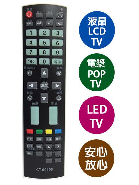 東芝TOSHIBA液晶電視專用遙控器