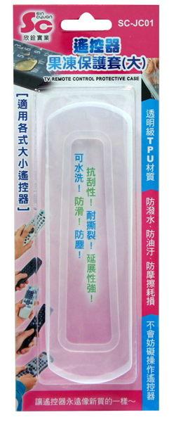 SC遙控器果凍保護套 大   耐刮  防水  延展性強