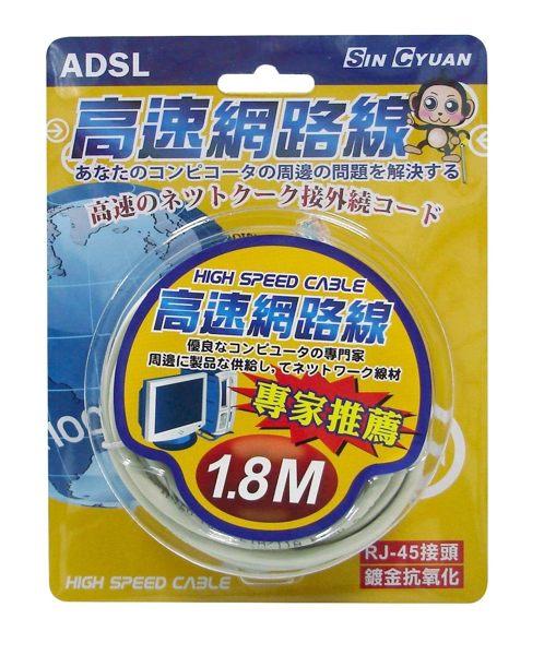 ADSL高速網路線1.8M