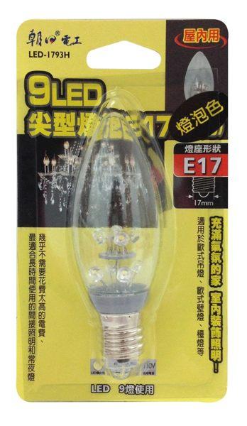9LED尖型燈泡E17(白/暖白)