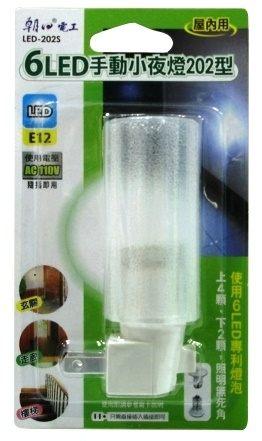 6LED手動小夜燈202型