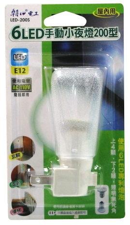 6LED手動小夜燈200型