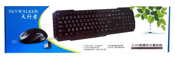 天行者無線防水多媒體鍵盤滑鼠組 KMADA110