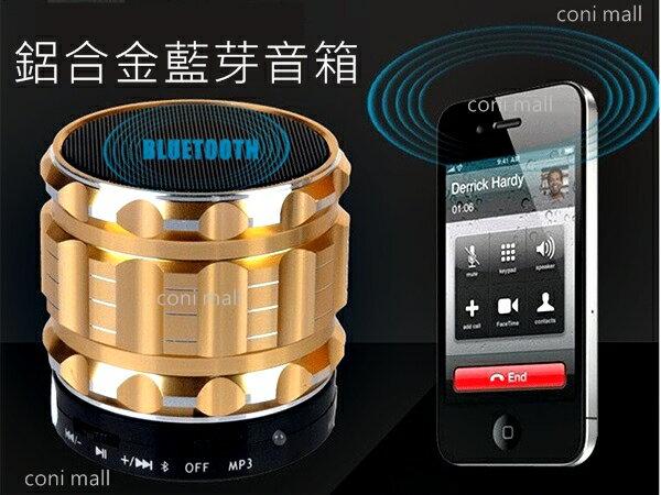 【coni shop】鋁合金藍芽音箱 藍芽喇叭 重低音小鋼炮