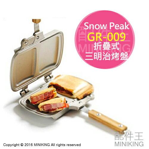 【配件王】日本進口 雪峰 Snow Peak GR-009 折疊式三明治烤盤 烤夾 露營烤肉 登山 煎盤 煎蛋