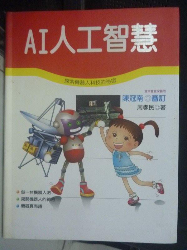 【書寶二手書T2/少年童書_IMZ】AI人工智慧-進入機器人發明與演進的世界,_周孝明