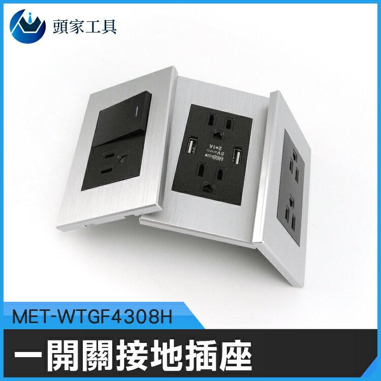 《頭家工具》MET-WTGF4308H一開關+接地插座 銀色鋁合金蓋板 設計裝潢 家用臥室