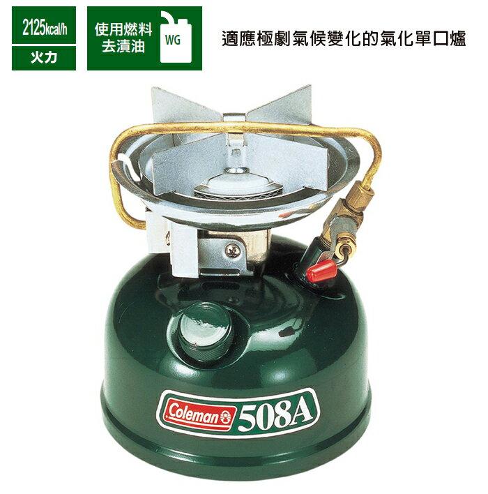 【鄉野情戶外專業】 Coleman  美國   508 氣化爐/氣化單口爐 登山爐具/CM-0508JM000
