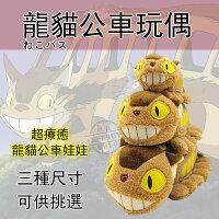 正版日貨 日本宮崎駿 龍貓公車 TOTORO 龍貓巴士 毛絨公仔 玩具玩偶 動漫 周邊 禮物 0