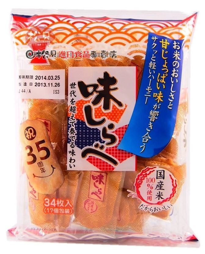 岩塚美味米果119g【4901037117210】
