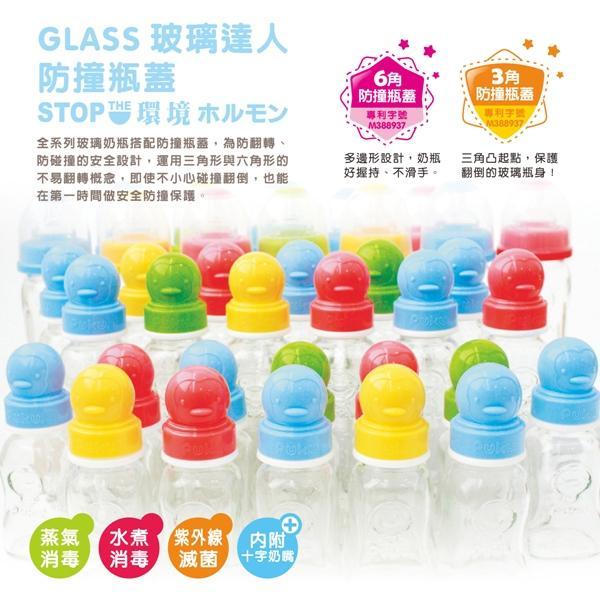 『121婦嬰用品館』PUKU 超厚防滑標準玻璃奶瓶 - 粉140ml 1
