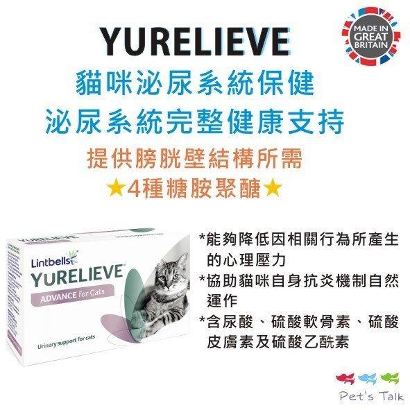 英國 YURELIEVE 優泌服~貓咪泌尿系統保健 Pet #x27 s talk