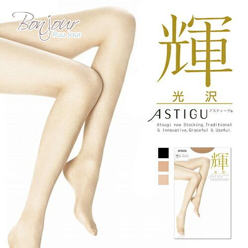 BONJOUR日本ASTIGU機能絲襪☆光澤曲線美腿(輝)系列J.【ZE155-192】I.