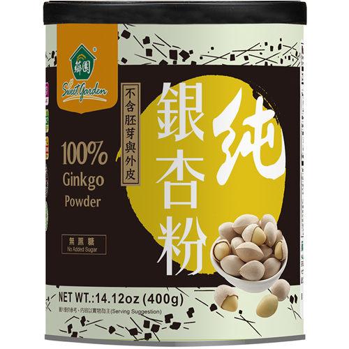 薌園 純銀杏粉 400g/罐