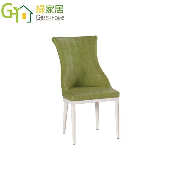 【綠家居】巴莫莉現代風皮革造型餐椅(二色可選)