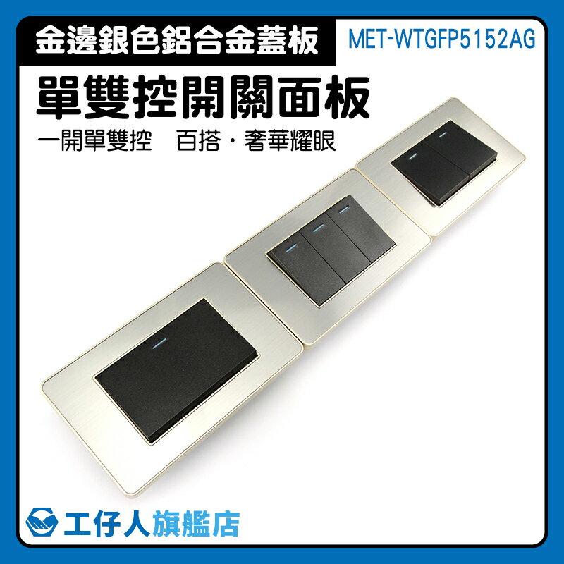 電燈開關面板 推薦 電燈開關蓋板 電插座 壁板式 工業風 MET-WTGFP5152AG