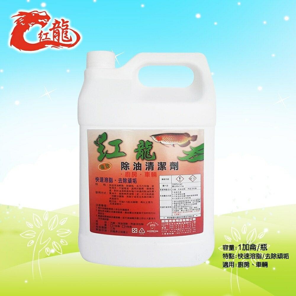 紅龍強效除油清潔劑1加侖*4瓶/箱