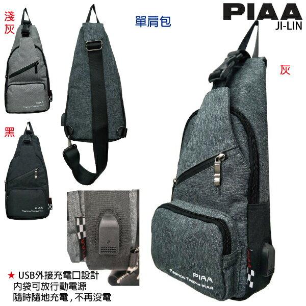 66-6010《PIAA 皮亞》休閒齊全功能實用性充電USB科技牛津料肩挎包 (三色)