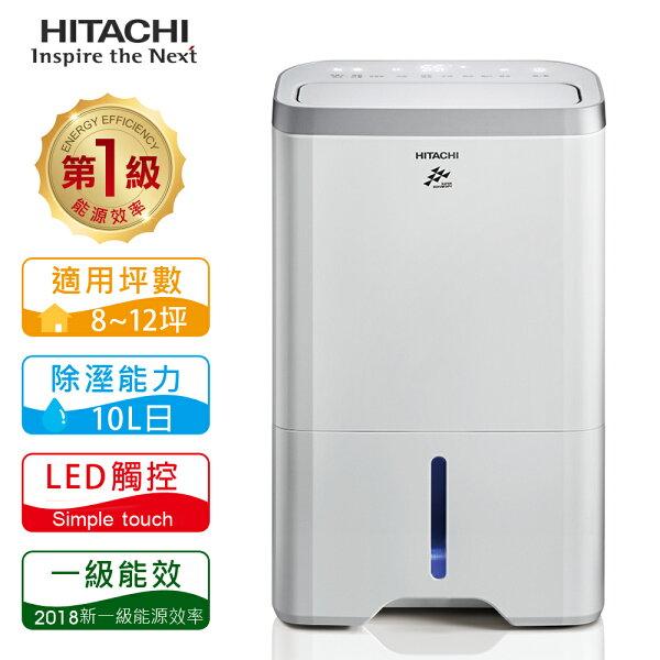 【日立HITACHI】10L除濕機/閃亮銀RD-200HS