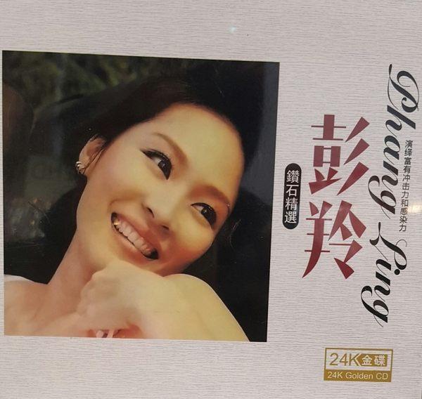 【停看聽音響唱片】【CD】彭羚鑽石精選(2碟裝24K金碟)
