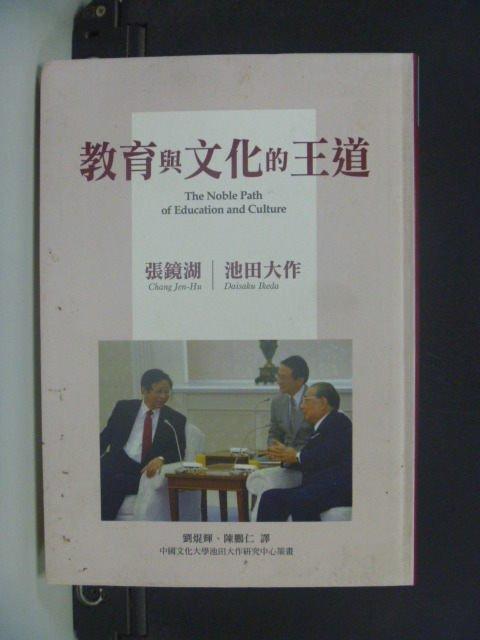 【書寶二手書T4/大學教育_JGP】教育與文化的王道_池田大作,張鏡湖作