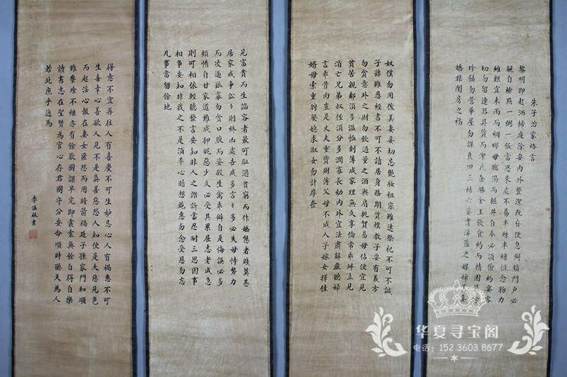 收藏字畫國畫山水畫中堂畫茶樓酒樓裝飾畫已裝裱四條朱子治家格言