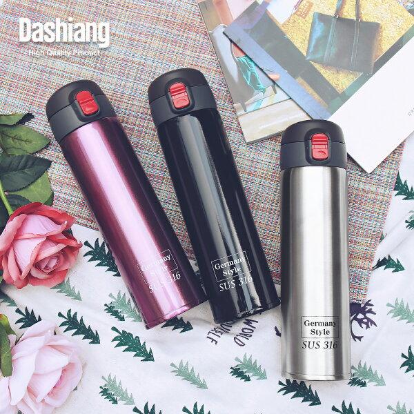 Dashiang316不鏽鋼德式真空彈蓋保溫瓶500ml(3入)