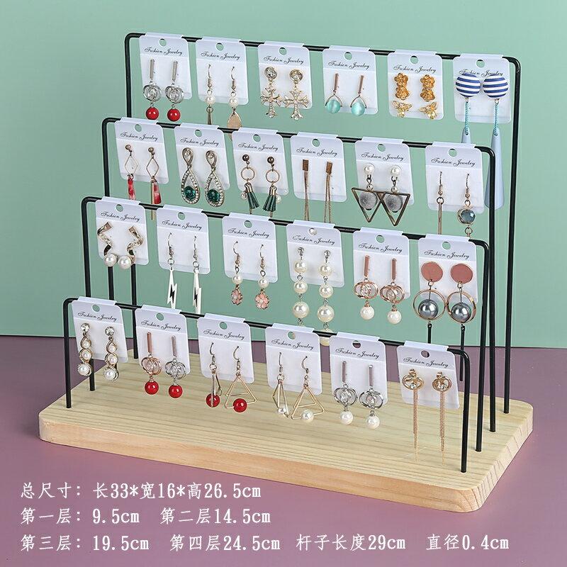 耳環架 創意首飾架簡約鐵藝耳釘耳環展示架耳飾掛架階梯擺攤飾品收納架子【xy894】
