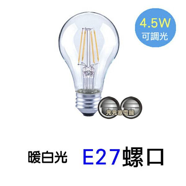 Luxtek樂施達 4.5瓦 E27燈座/A19型(暖白光-可調光) 單入 A19-4.5W
