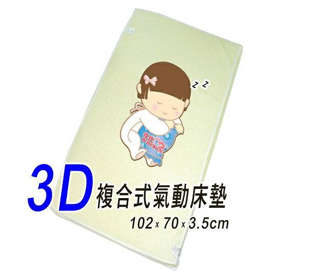 issla伊世樂D-04 3D複合式氣動床墊U遊戲床(尺寸:102x70x3.5cm)會呼吸的嬰兒床墊~透氣、好眠