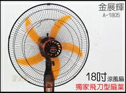 【尋寶趣】金展輝 18吋 180度 涼風扇 飛刀扇葉 風量大 電扇 電風扇 台灣製 立扇 A-1805