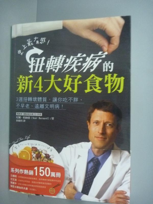 ~書寶 書T6/養生_KGM~史上最有感,扭轉疾病的新4大好食物:三週扭轉壞體質,讓你吃不