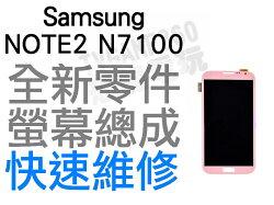 三星 Samsung Galaxy Note2 N7100 LCD 液晶螢幕總成 粉紅 白 灰【台中恐龍電玩】