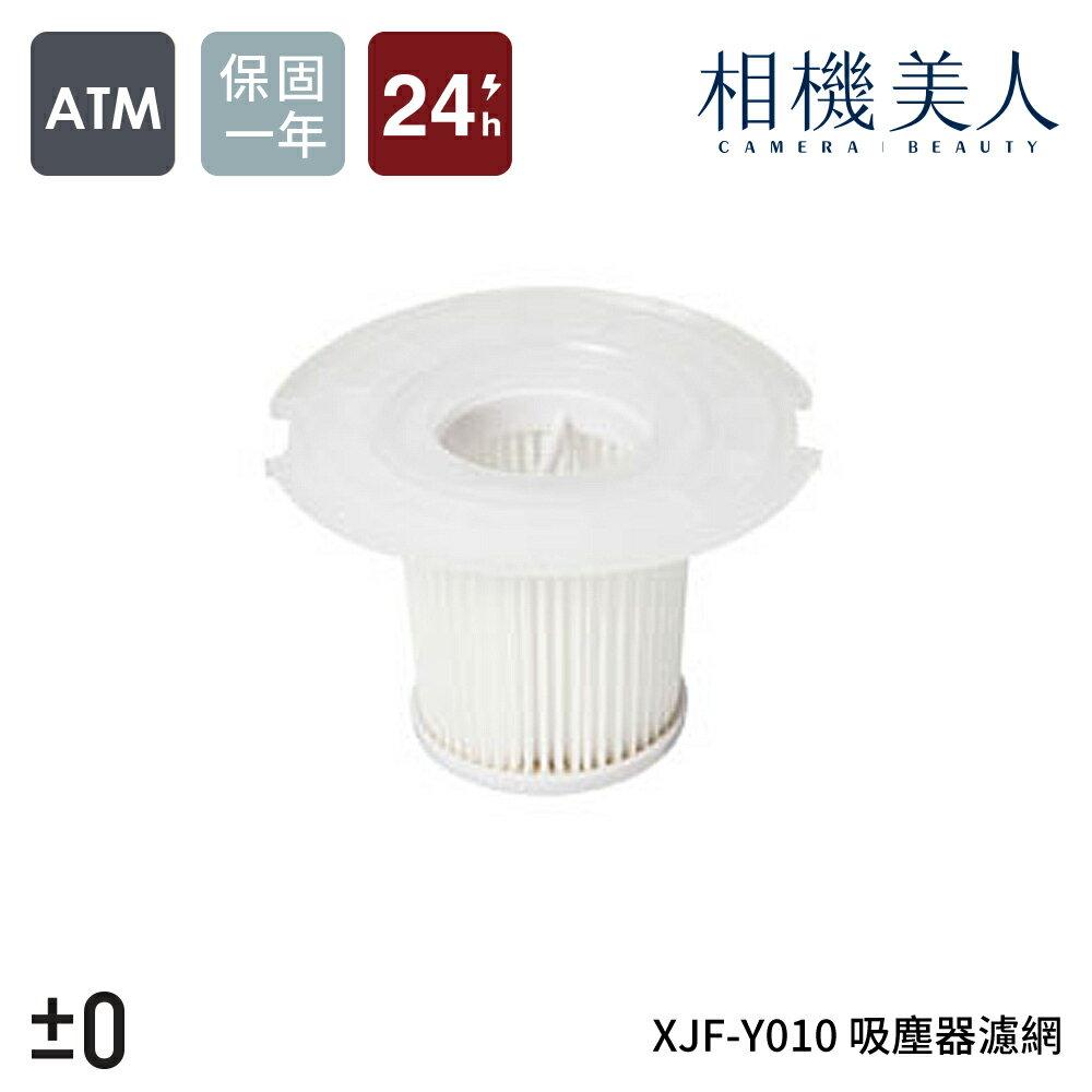 正負零±0 XJF-Y010 XJFY010 EPA濾網 吸塵器濾網 可水洗