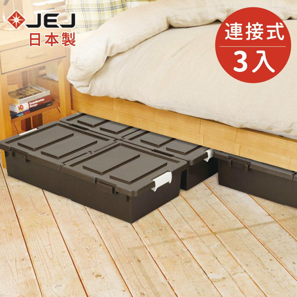 【日本JEJ】連結式床下雙開收納箱27L-3入 0