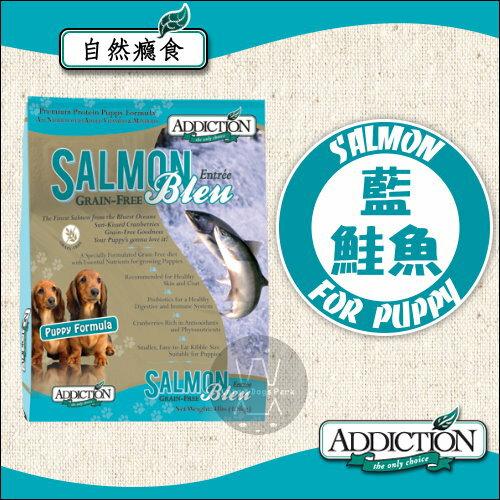 +貓狗樂園+ 紐西蘭ADDICTION自然癮食【無穀幼犬。藍鮭魚。9kg】4120元 - 限時優惠好康折扣