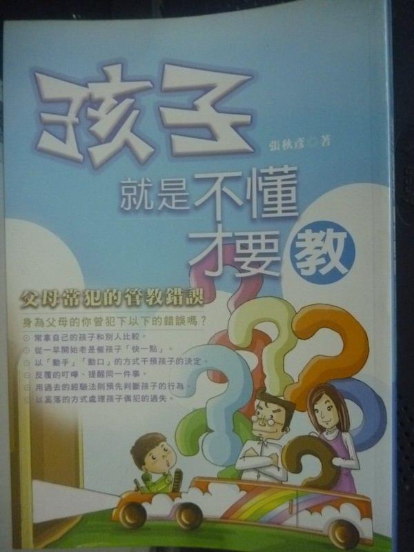 【書寶二手書T9/親子_IIG】孩子就是不懂才要教:父母常犯的管教錯誤_張秋燕