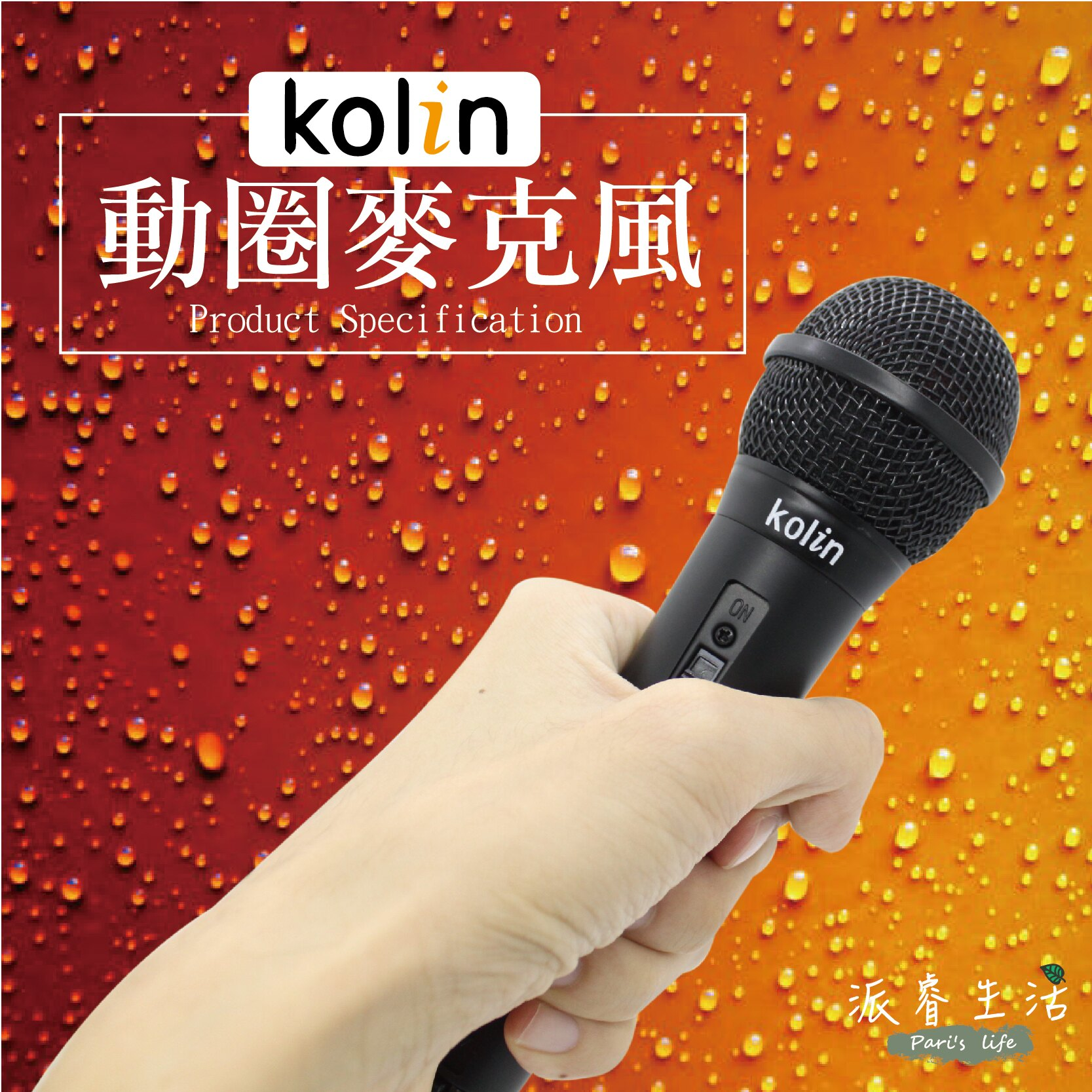 【KOLIN 專業級歌林動圈式麥克風】高靈敏 / 音質優美 / 適用人聲 / KMC-EH312【LD124】 0