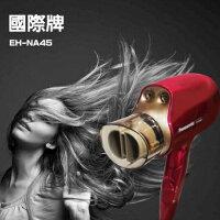 美容家電到Panasonic國際牌 白金水離子吹風機EH-NA45(贈烘罩)(紅)